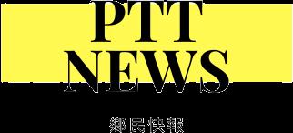 PTT News